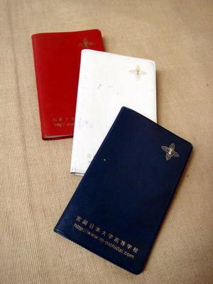 宮崎日本大学高等学校の学生手帳